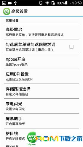 华为C8816刷机包 基于官方B186 高级设置 XPOSED框架 应用DPI调节 流畅省电截图