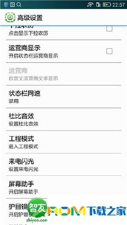 华为荣耀畅玩4X全网通版刷机包 基于官方B280 完整ROOT权限 大内存 高级设置 稳定省电截图
