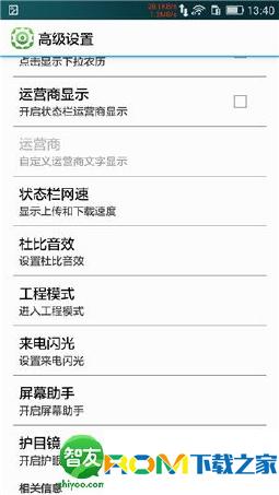 华为荣耀畅玩4X电信版刷机包 基于官方B280 运营商显示 状态栏网速 高级设置 省电稳定截图