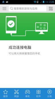 华为C8815刷机包 官方4.1.2 原版基带 信号稳定 网速显示 框架优化 精简省电截图