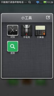 华为Y511-T00刷机包 移动版 经典苹果风 精简优化 美化加强 细腻流畅体验截图
