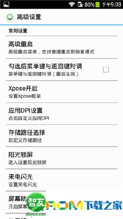 华为荣耀畅玩4X全网通版刷机包 基于官方B278 全局三星S6风格 流畅稳定 美化版截图