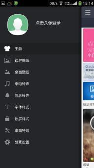 酷派5872刷机包 基于官方036 精仿CoolLife UI5.7风格 优化美化 精美流畅截图
