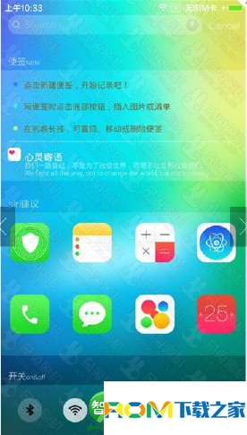 小米红米Note刷机包 移动版 高仿IOS9 Style ROM 比苹果更快 逼格高体验 推荐刷入截图