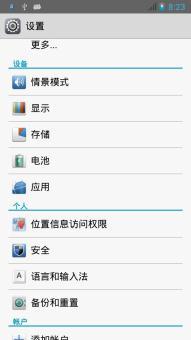 华为U9510E刷机包 基于官方 EMUI1.6 功能完善 省电低耗 稳定流畅 值得拥有截图