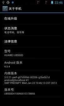华为U8950D刷机包 官方4.0.4 大运存 原版风格 纯净系统 流畅顺滑体验截图