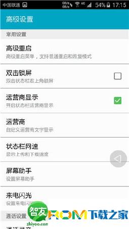 三星Galaxy S6 Edge(G9250)刷机包 基于官方ZCU1COI7 国行5.1.1 高级设置 急速稳定截图