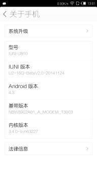 IUNI U2 刷机包 深度移植VIBE UI 特色应用 唯美流畅 稳定安全截图