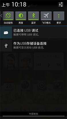 华为C8815刷机包 基于官方4.1.2 精简优化 通话清晰 虚拟按键 锁屏农历 省电稳定截图