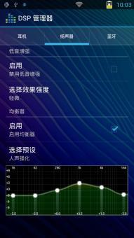 中兴V970刷机包 基于官方4.0.4 完美ROOT 全局透明美化处理 稳定省电 长期使用截图