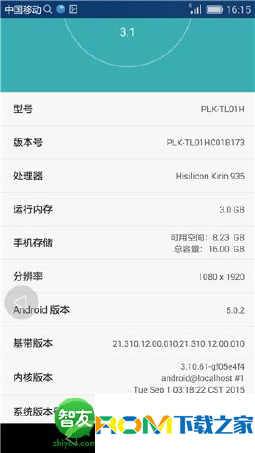 华为荣耀7移动4G版刷机包 基于官方B173 EMUI3.1 完美ROOT 省电优化 极致流畅截图