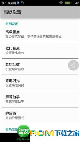 华为荣耀7电信版刷机包 基于官方B173 EMUI3.1 高级设置 来电闪光 屏幕助手 急速稳定省电截图