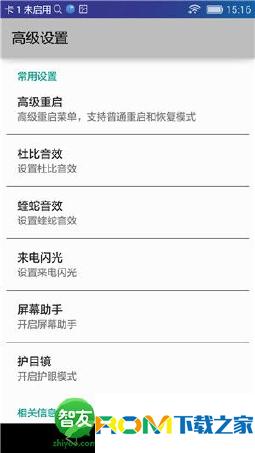 华为荣耀7全网通版刷机包 基于官方B173 EMUI3.1 完整ROOT权限 高级设置 省电优化截图