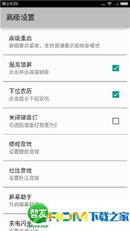 红米Note 2刷机包 MIUIV6.7.10稳定版 自编译高级设置 全息音效 来电闪光 急速省电截图