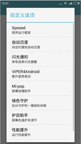 小米红米2A刷机包 MIUI7开发版5.10.7 沉浸状态栏 Xposed框架 隐藏应用 蝰蛇音效 来电闪光截图