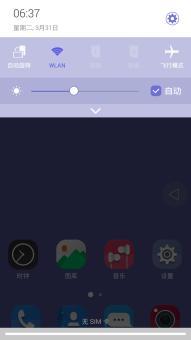 中兴小鲜A880刷机包 MIUI网速显示 ROOT权限 屏幕助手 音量键唤醒 CRT关屏特效 MiFavor3.1截图