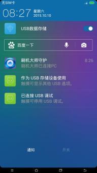 酷派7295C刷机包 MIUI稳定版 简约清新 IOS风格锁屏 精简优化 极致细腻 省电流畅截图