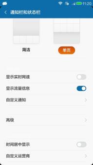 酷派7296S刷机包 MIUI稳定版 IOS风格锁屏 精简优化 极致细腻 简约清新截图