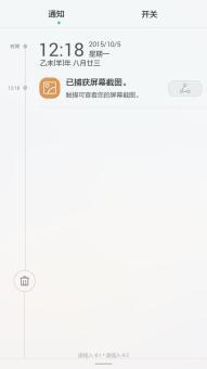 华为荣耀3C 1G移动版刷机包 基于官方B265 摇晃锁屏 下拉农历 状态栏网速 美观流畅截图