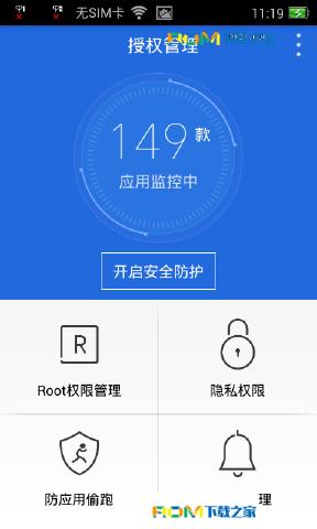 OPPO R815W 刷机包 基于官方最新ROM 完整ROOT权限 适度精简 稳定流畅截图