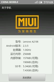 联想A218t刷机包 基于MIUI Patchrom项目编译的MIUI 清新流畅 尝鲜版截图