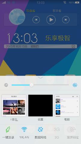 步步高 VIVO  Xplay 移动版 X510t 刷机包 源于最新FuntouchOS精简优化 完美ROOT 极致省电截图