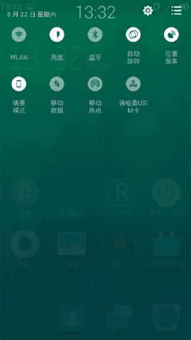 酷派8720Q刷机包 移植于Flyme OS 清新界面 极致清爽截图