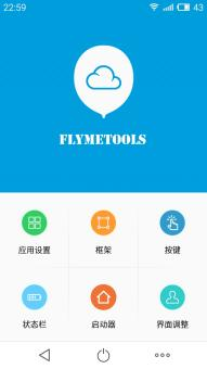 酷派大神F1 Plus联通版刷机包 移植魅蓝FLYME4.2 完美ROOT权限 功能全面 非常美观流畅截图
