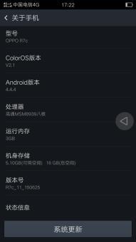 OPPO R7 电信4G版刷机包 基于官方0625 完整ROOT权限 屏幕助手 软件deodex 稳定精简版截图