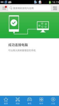 酷派8190Q刷机包 基于官方4.1.2 全局透明 功耗降低 稳定省电 原版超流畅截图