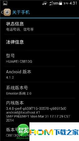 华为C8813Q刷机包 基于官方B801 EMUI2.0 完整ROOT权限 高级设置 通话录音 稳定省电截图