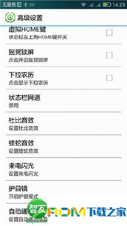 华为荣耀3C联通2G版刷机包 基于官方B268 完美ROOT 通话录音 高级设置 急速稳定截图