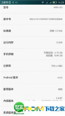 华为荣耀3C移动1G版刷机包 基于官方B268 通话录音 高级设置 稳定急速 长期使用截图