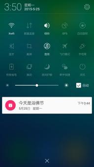 联想乐檬K3 Note刷机包 基于官方最新VIBEUI_V2.5 完美ROOT权限 杂志锁屏 七彩通讯录 优化美化截图