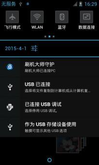 中兴N983刷机包 基于官方最新ROM 精简大量apk 流畅省电 适合长期使用截图