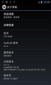 中兴N983刷机包 摄像完美 归属地显示 大内存 精简优化 极速流畅 稳定卡刷包截图