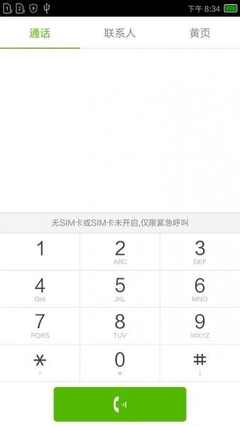 小米红米1S移动版刷机包 最美阿里云OS 卡片桌面 华丽UI 高级设置 稳定省电 极致流畅截图