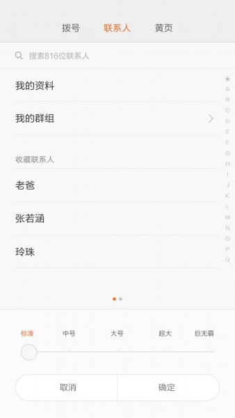 小米红米Note 4G单卡版刷机包 MIUI7开发版5.11.9 一键换机 隔空屏 IOS状态栏 优化省电截图