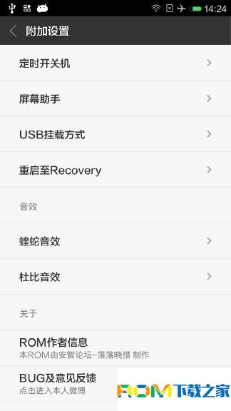 中兴U956刷机包 源自MIUI 4.3.5 寻找一个稳定省电的MIUI 完美使用 纪念版截图