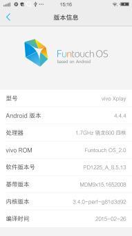 步步高VIVO Xplay刷机包 联通版 基于官方Funtouch OS 2.0 回归本质 全轻出发截图