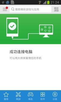 三星S7562C刷机包 基于官方最新ROM 系统优化 省电安全 原版风格 长期使用截图