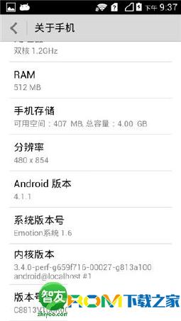 华为C8813刷机包 基于官方最新B609 EMUI1.6 完美ROOT 高级设置 通话录音 优化流畅到爆截图