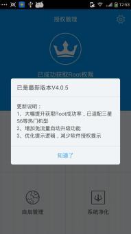 酷派IVVI K1刷机包 最新官方 ROOT权限 适度精简 主题破解 来电闪光 美化 IOS动画 长期使用截图