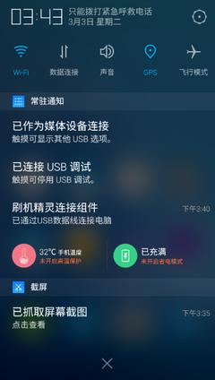小米3移动版刷机包 Tencent OS开放测试版 梦想开启 轻装前行截图
