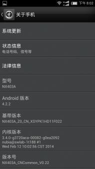 努比亚Z5S Mini刷机包 基于NX403A_CNCommon_V0.22定制 完全root 适度精简 官方原汁原味截图