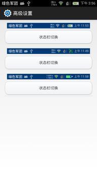 努比亚Z5 Mini刷机包 基于官方 高级设置 网速显示 DPI切换 多项优化 丝滑顺畅 实用版截图