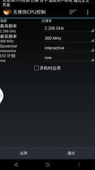 IUNI U3 刷机包 基于官方最新美化版 完美ROOT 三星s4侧边栏 安卓5.0开机动画 省电稳定截图