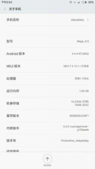 三星Galaxy Mega 6.3(I9205)刷机包 MIUI官方合作开发组 拒绝单调 为你设计截图
