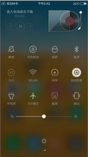 小米红米刷机包 MIUI7最新开发版 摇晃双击17种功能 CPU调频省电 XP框架 农历时钟 省电流畅截图
