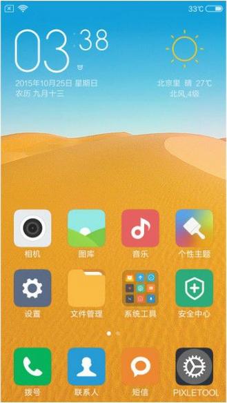 小米红米1S移动4G版刷机包 MIUI7开发版 完美ROOT 适度精简 流畅实用 许久的离别 再度回归截图